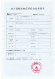 Register Certificate of Self-applied Insppection Declare of the China Inspection Bureau