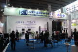 2014 Prolight+Sound Guangzhou