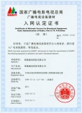 Certificate of Access to National Network