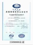IS09000 Certification