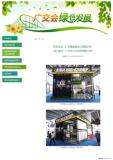 We won 120th Canton Fair Green Booth Exhibition award.