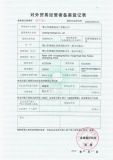 Authorized License for Export and import business