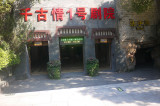 Songcheng Theater