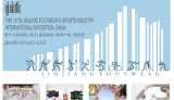 The 18th JINJIANG Footwear&Sports Industry International Exposion,China