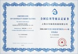 Certificate of contract credit rating