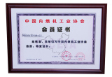 China internal combustion engine Association