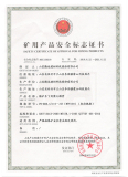 Safety Certificate of Approval for Mining Products (2)