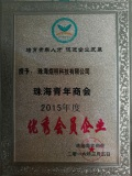 Zhuhai Yukming technology Co., Ltd is awarded as Excellent Member of Zhuhai Chamber of Commerce