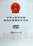 China license for manufacturing measuring instruments