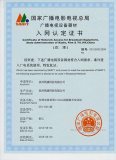 Certificate of network access broadcast equipment