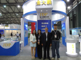 The 84th session of China international electronics show