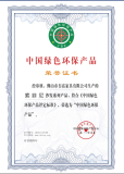 China′s environmental protection product certification