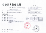 The business license of enterprise legal person