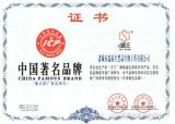 Won the China famous brand