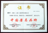 China famous brand certificate