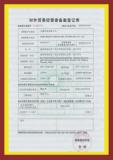 Export Certification