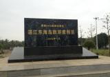 Zhanjiang donghai island resort
