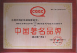 China famous brands certificate