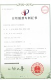 No.3 The Utility Model Patent Certificate