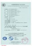 CCCF certificate