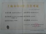 Printing Operations Permit
