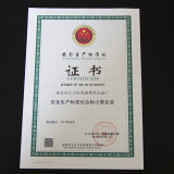 State Administration of Work Safety Certificate