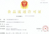 Food circulation permit