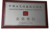 China entertainment technology association