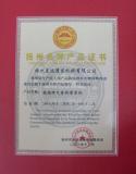 Certificate of Yangzhou Famous Brand