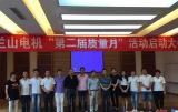Lanshan Quality Month Event