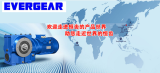 EVERGEAR good quality gearbox and reducer