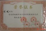 Honour Certification For Excellent Enterpriser Star of Building Enterprise