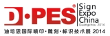 DPES Sign Expo China (Feb.21th-24th)