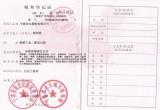 Tax Entrol Certificate