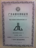 GUANGDONG FAMOUS TRADEMARK CERTIFICATE