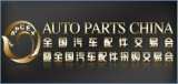 THE 76TH CHINA AUTOMOBILE PARTS FAIR