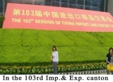 The 103rd IMP.&EXP.Canton Fair