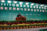 Tea Symposium in Hefei,Anhui Province