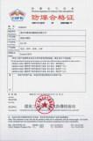 FS high speed dispersator flame-proof certificate