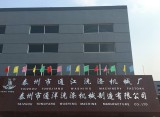 Tongjiang New Factory