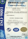 ISO9001 certification for Pinyan