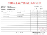 JIANGYIN METALLURGY MACHINERY PRODUCTS CERTIFICATE.