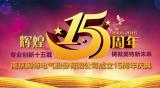 NAEC 15th Anniversary