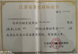 Provincial Famous Trademark Certificate for Jiangsu Qihang CNC Machine Tool Co. LTD