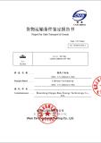 ocean shipping certificate