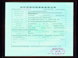 The record registration form of foreign trade operator