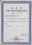 Shandong enterprise product implementation standard registration certificate