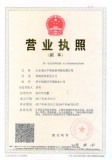 Warmly Congratulate Shandong Nanshan Zhongmei Information Technology Co., Ltd. on Formally Establish