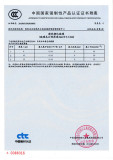 CCC certificate for 8-12MM tempered glass second page