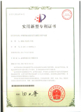 Utility Model Patent Certificate ZL 2011-2-0418072.X